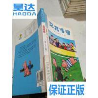 【二手9成新】跑猪噜噜 /陈俊 二十一世纪出版