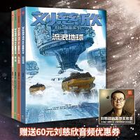刘慈欣科幻漫画系列(套装共4册)圆圆的肥皂泡+乡村教师+流浪地球+梦之海