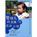 婴幼儿的发展与活动计划