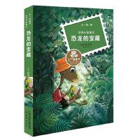 王一梅童书・经典长篇童话--恐龙的宝藏