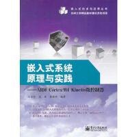 【旧书9成新正版包邮】嵌入式系统原理与实践:ARM Cortex-M4 Kiis微控制器王宜怀电子工业出版社97871