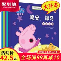 小猪佩奇书全套主题绘本共5册 幼儿园0-3-5-6周岁幼儿宝宝儿童睡前早教启蒙故事书读物peppa