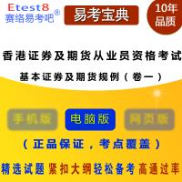 2020年香港证券及期货从业员资格考试(基本证券及期货规例(卷一)
