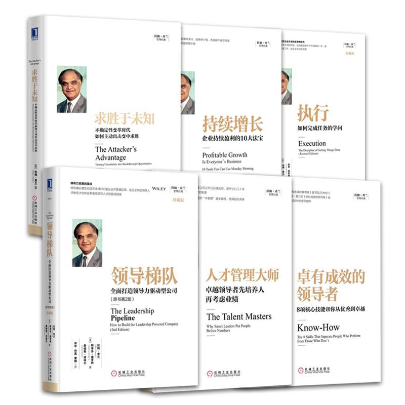拉姆 查兰领导力系列套装6册 执行:如何完成任务的学问(珍藏版) 领导梯队:全面打造领导力驱动型公司 持续增长:企业持续盈利的10大法宝 人才管理大师 求胜于未知 卓有成效的领导者:8项核心技能帮你从