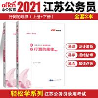 中公教育2021江苏公务员考试轻松学系列:行测的规律