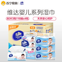 维达(Vinda) 湿巾 婴儿手口可用 80片*3包(整箱销售)