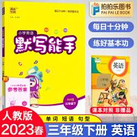 小学英语默写能手三年级下册英语人教版PEP