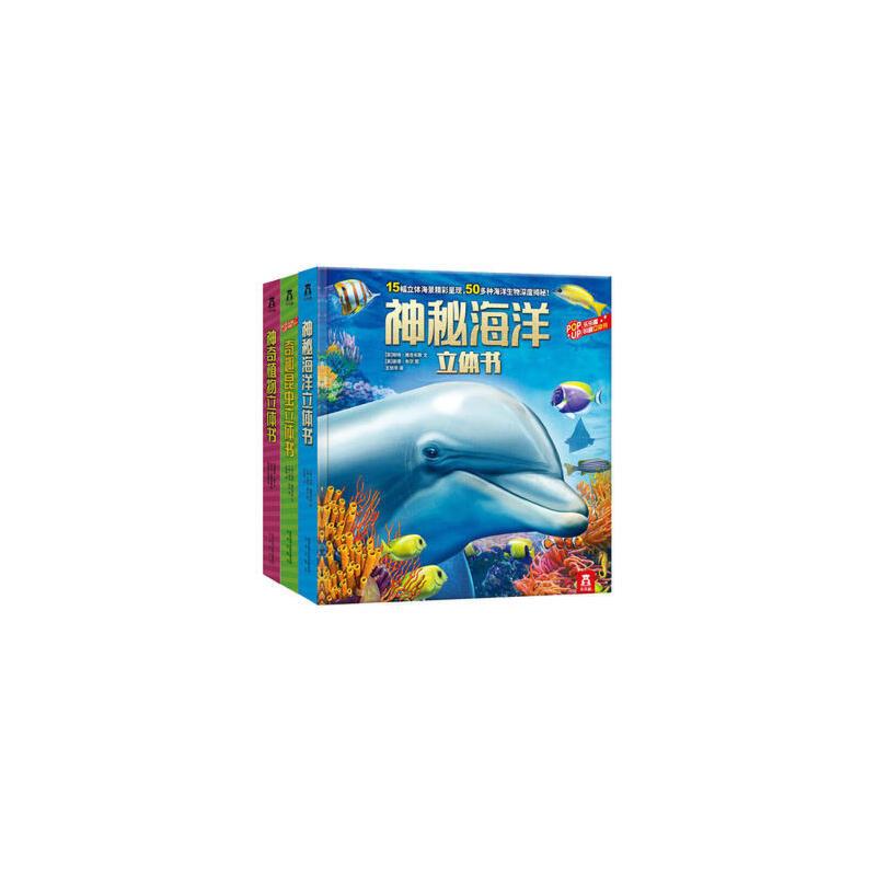 探秘大自然立体科普书(全3册)