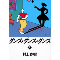 现货 【深图日文】ダンス ダンス ダンス(上) 舞舞舞 上 村上春�� (著) �v�社