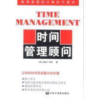 【二手旧书9成新】时间管理顾问 马歇尔库克,乔晓妹 格致出版社 978754320858