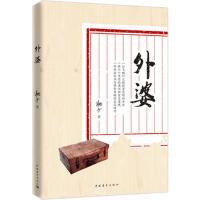 【新书店正版】外婆 桃子 中国青年出版社 9787515349800