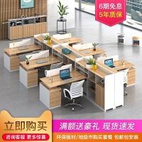 职员办公桌简约现代办公桌屏风桌椅组合4人位员工电脑桌办公家具