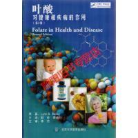 【旧书9成新】叶酸对健康和疾病的作用(第2版)贝利 原著,郝玲,季成叶北京大学医学出版社有限公司97875659086