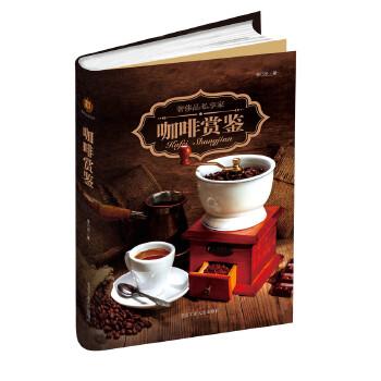 咖啡赏鉴(美食专栏作家传授,新手必备宝典,高手必读秘籍,带你领略舌尖上的咖啡美味。)