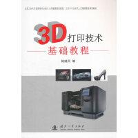 3D打印技术基础教程