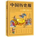 中国历史报・两汉