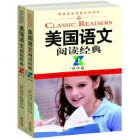 美国语文阅读经典(英汉双语版)(中学卷)(套装上下册)