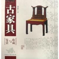 【二手正版9成新包邮】古家具收藏与鉴赏 胡德生 陕西人民出版社 9787224083798
