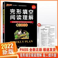 2020版pass绿卡图书周秘计划完形填空与阅读理解高二提升版 周秘计划高中英语复习资料高中生英语辅导大全高二英语阅读