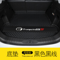 专用于2019款广汽传祺GS5后备箱垫全包围新传祺gs5尾箱垫汽车内饰