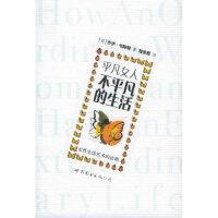 【二手书9成新】平凡女人,不平凡的生活:女性生活艺术的法则(美)韦斯顿 ,程英茜9787506264938世界图书出版