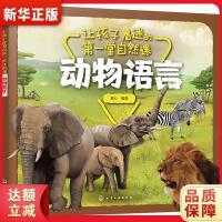 让孩子着迷的第一堂自然课――动物语言 童心 化学工业出版社9787122337276【新华书店 品质保障】
