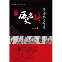 【新书店正版】向历史名将学谋略与智慧 刘子仲 浙江大学出版社 9787308090889