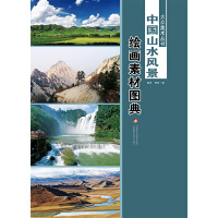 大众美术丛书―― 中国山水风景绘画素材图典