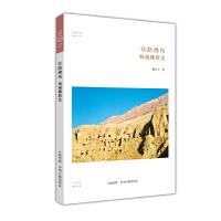 西域佛教史:丝路佛风・华夏文库佛教书系