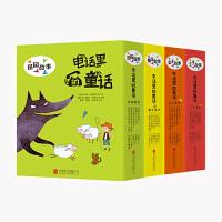 童立方・彩色世界童话电话里的童话系列(全40册)魔法故事+田园故事+王子故事+公主故事