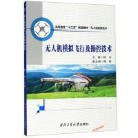 无人机模拟飞行及操控技术 杨宇、陈明