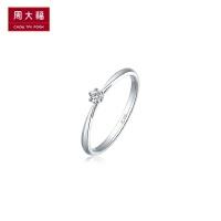 周大福Ringism系列18K金钻石戒指 钻戒 女U 163037