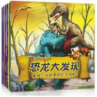 【现货闪发】3-6-12岁儿童科普百科书籍 恐龙大发现(全6册) 幼儿版十万个为什么 恐龙大百科儿童读物恐龙王国书籍科普绘本恐龙星球侏罗纪