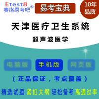 2018年天津卫生系统招聘考试(超声波医学)易考宝典手机版
