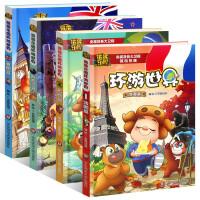 熊熊乐园 环游世界 新西兰篇 巴西 英国 法国4册 少儿 热播动画片卡通科普漫画故事书亲子读物 熊出没 光头强熊大熊二