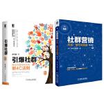 【包邮】社群营销2册:引爆社群+社群营销