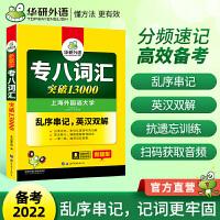 华研外语 专八词汇 2020 新题型 乱序版 英语专八词汇突破13000 专业英语8级单词书专项训练 可搭 英语专八真