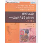 观察儿童�D�D儿童行为观察记录指南(第二版)