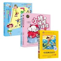 中国神话故事&小猪唏哩呼噜(上下)&一年级的小豆豆 共4册(注音版)