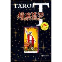 【旧书二手书9成新】情迷塔罗-随书附赠精美塔罗牌一副 曼珠沙华著 9787510407802 新世界出版社