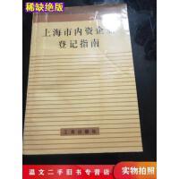 【二手九成新】上海市内资企业登记指南不详工商出版社