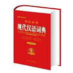 学生实用现代汉语词典(第4版)