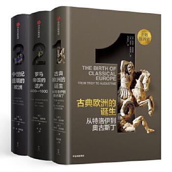新思文库·企鹅欧洲史1-3(套装共3册) 企鹅出版集团力邀欧美史学大家,历时十余年,面向普通读者打造的多卷本欧洲通史。为历史研究与写作设立新基准的史诗巨制,结合学术品质与大众阅读的惊喜之作。