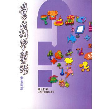 带?的科学童话:紫葡萄篇