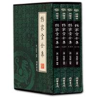 包邮 传家宝全集全4册 正版文白对照传统国学 古代哲学 思想处事 历史文化