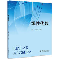 线性代数 过静,王亚辉 9787301296424 北京大学出版社教材系列