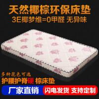 椰棕床垫1.5米双人1.8m单人1.2经济型薄偏硬棕榈床垫棕垫定做