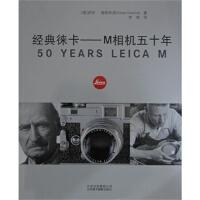 预售【RT3】经典徕卡:M相机五十年 (德)奥斯特洛,李晓 北京美术摄影出版社 9787805015637