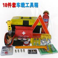 救援工具箱车用应急救援组合车载应急包汽车急救箱自驾应急装备