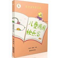 南师基教 会说话就会写话 儿童周周快乐写下册 南京师范大学出版社